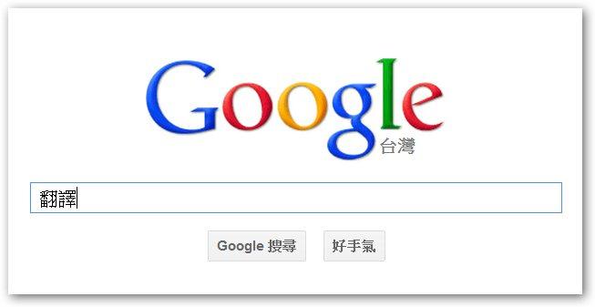 翻譯用google,天天長知識.jpg