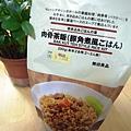 無印良品炊飯元素(肉骨茶口味)