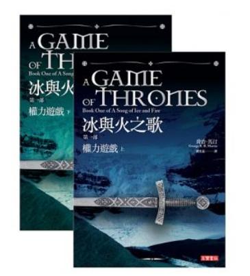 冰與火之歌:權力遊戲 中文小說新版