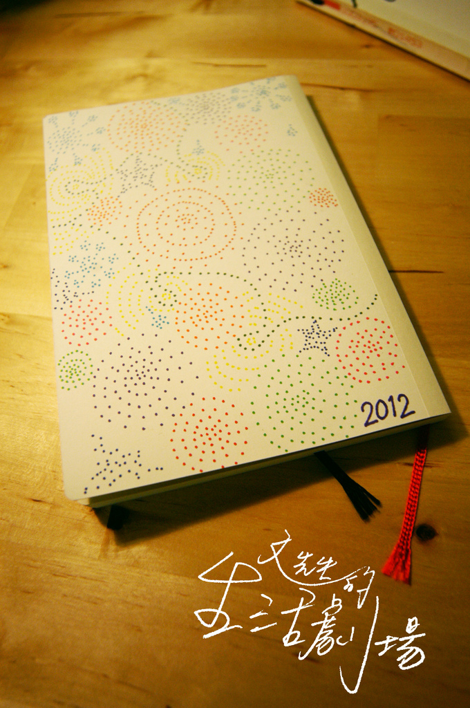 2012手繪手帳