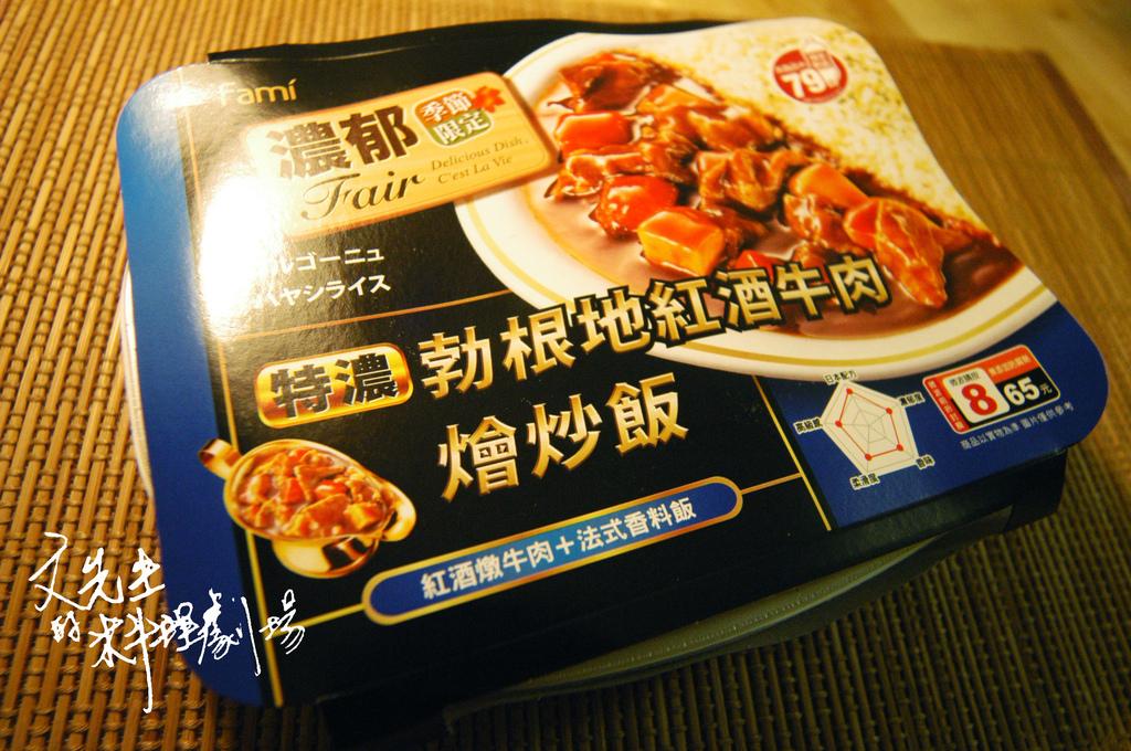 勃根地紅酒牛肉燴炒飯