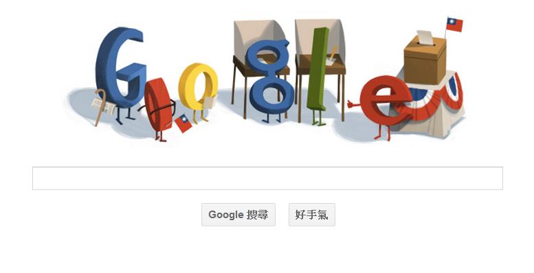 20120114Google搜尋引擎首頁