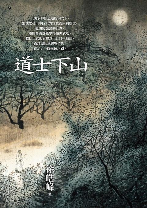 《道士下山》正體版封面