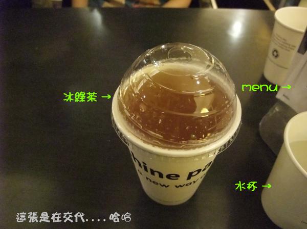 02冰綠茶.png