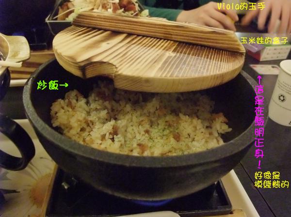 03炒飯.png