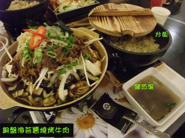 03銅盤海苔醬燒烤牛肉.png