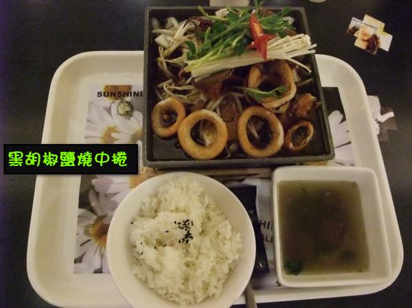 07黑胡椒鹽燒中捲.png