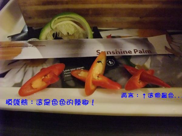 色色的辣椒.png