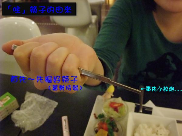 哇筷子1.png
