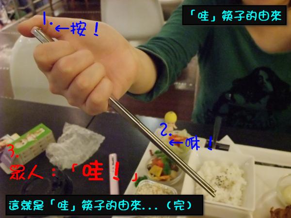 哇筷子2.png