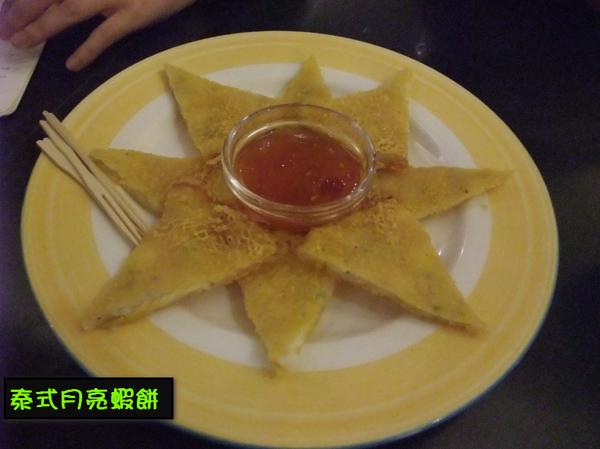 08泰式月亮蝦餅.png