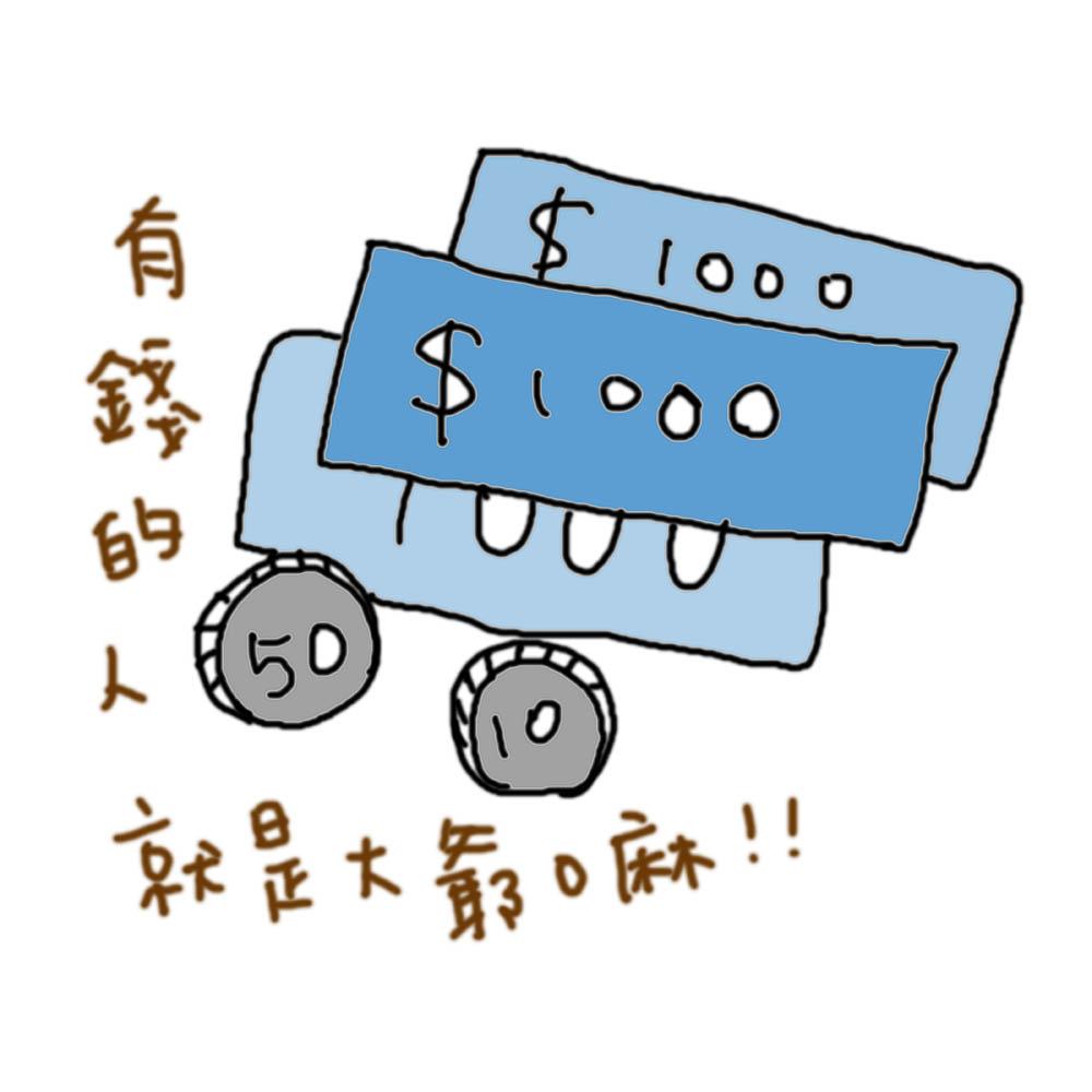 錢.jpg