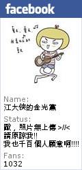 江大俠FB 圖