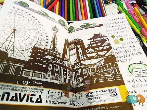 日本 大阪旅行手帳