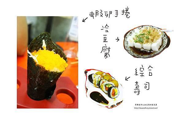 日式料理吃了這些.jpg