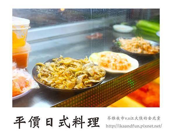 日式料理店首圖.jpg