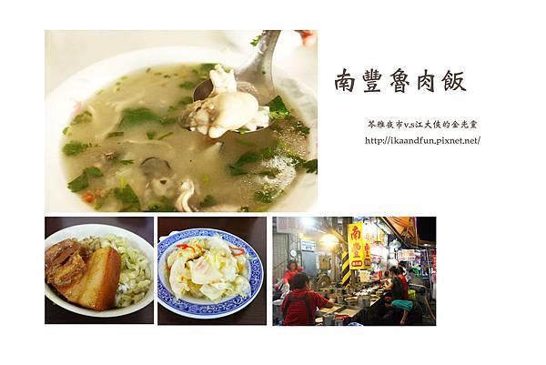 南豐魯肉飯.jpg