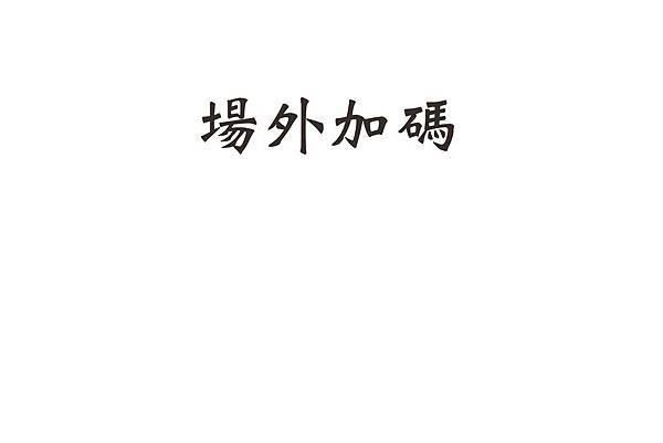 場外加碼.jpg