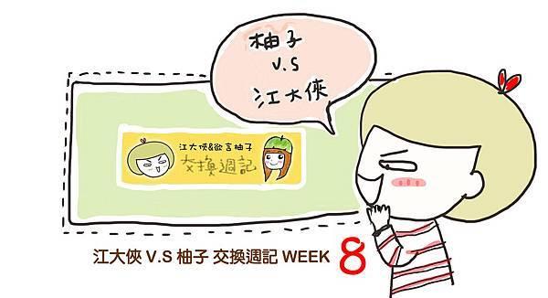 交換週記week.8