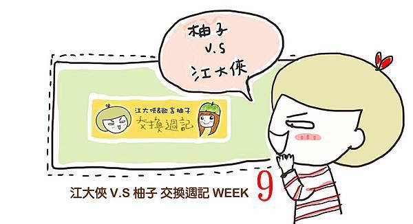 交換週記week.9