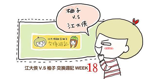 交換週記week18.jpg