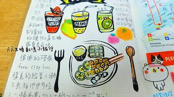 手帳_食物近照.jpg