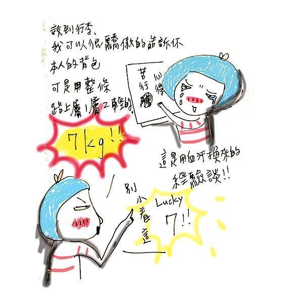 漫畫2.jpg