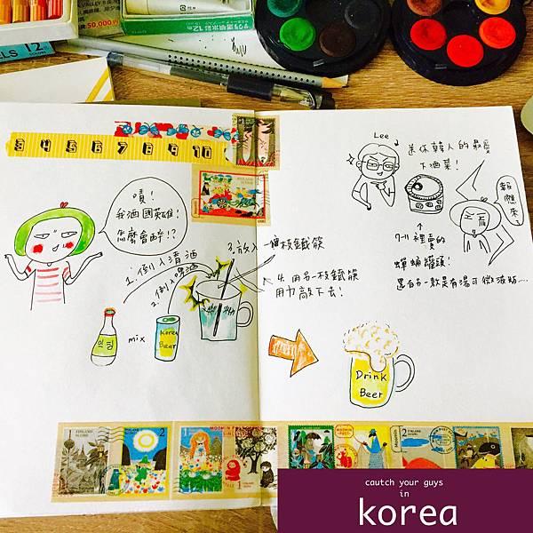 手帳-正統韓國清酒這麼喝.jpg