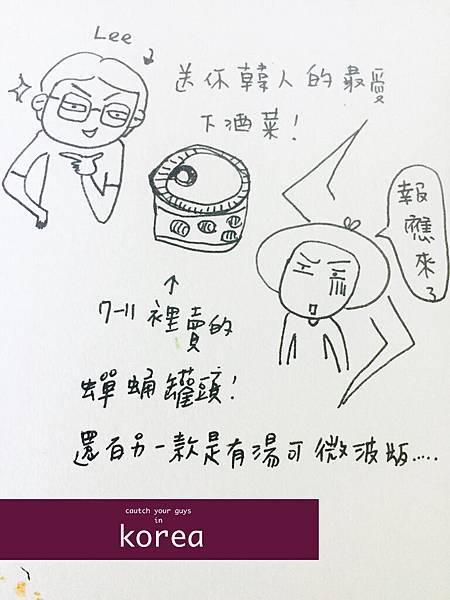 手帳-韓國友人送的道地禮物.jpg