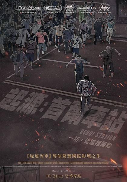 起源首爾車站.jpg