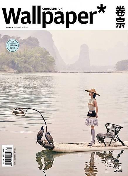 Du-Juan-by-Yu-Cong-for-Wallpaper-China-February-2018-Cover-.jpg