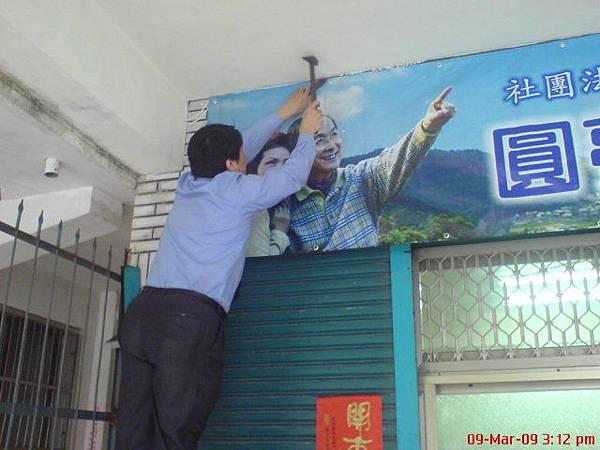 圓夢關懷協會之羅東分會會館