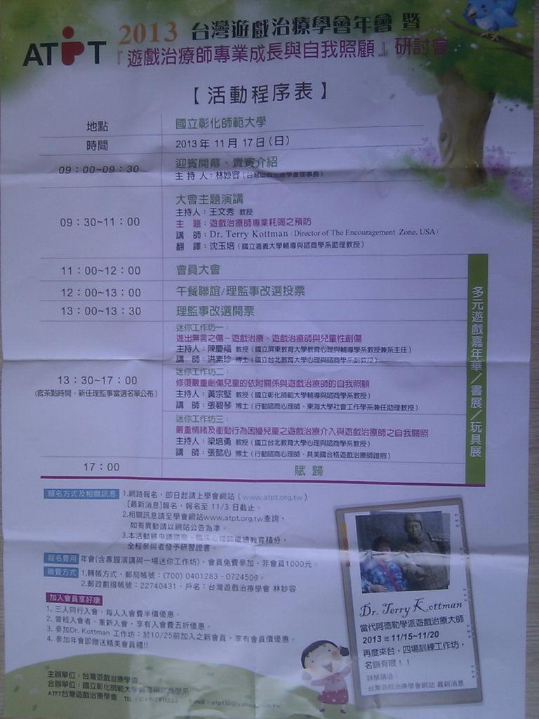 2013-11-08-11-13-29_photo