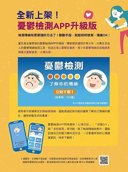 檢驗APP廣告.jpg