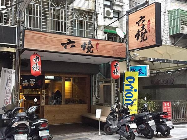 20151002-六燒居酒屋_8308
