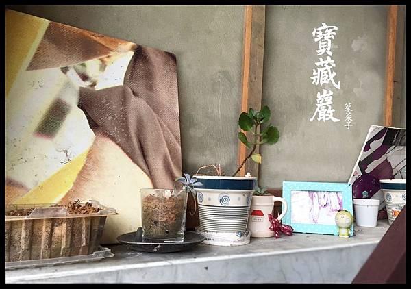20151002-公館寶藏巖_178.jpg