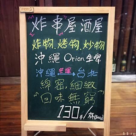極 串揚酒場_203.jpg