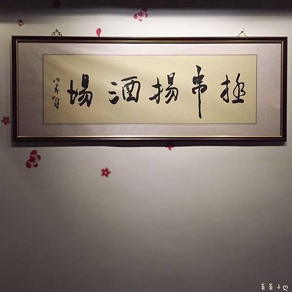 極 串揚酒場_4256.jpg