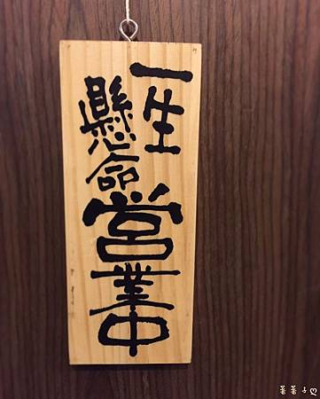 極 串揚酒場_8079.jpg