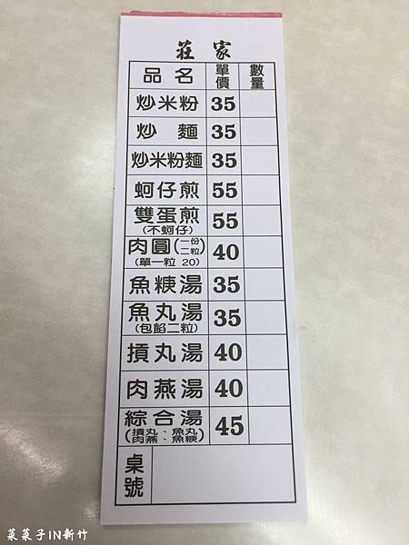 新竹二天一夜_2204