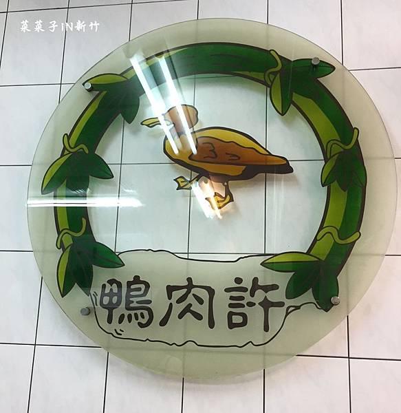新竹二天一夜_1736