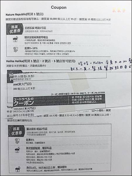 手冊秘密-coupon.jpg