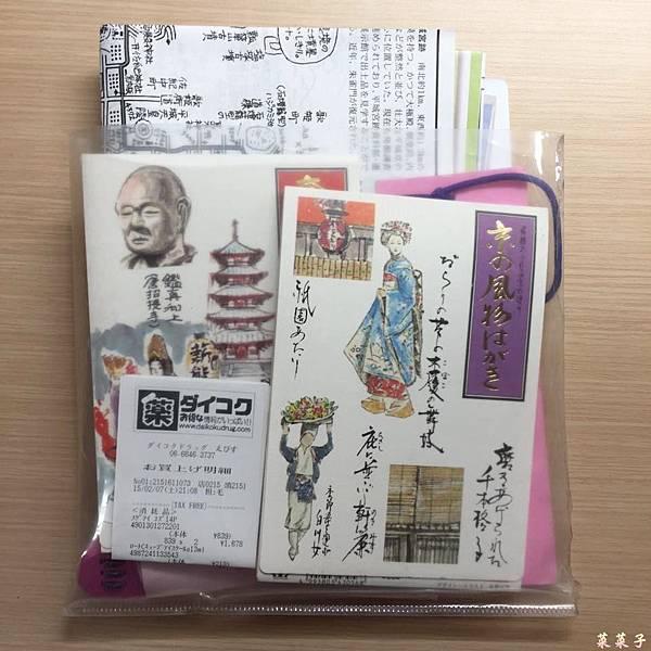 日本收納袋.jpg