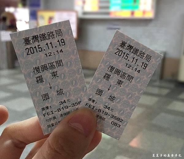 頭城火車票.jpg