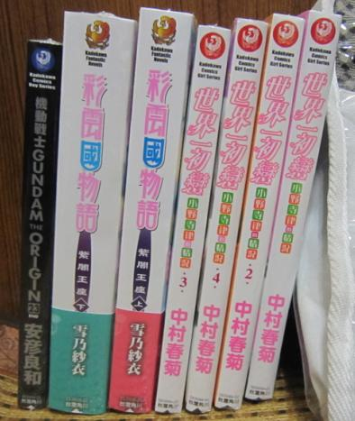20120811台灣角川A