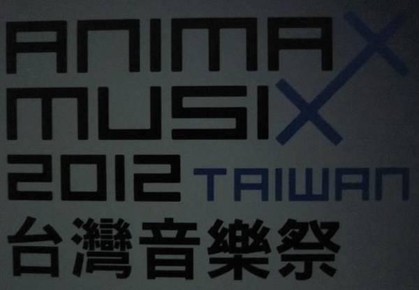 ANIMAX MUSIX台灣音樂祭