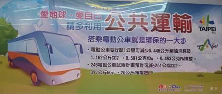 電動公車後車內宣傳海報