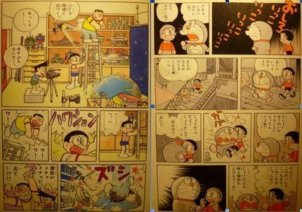 哆啦A夢部落格照片06