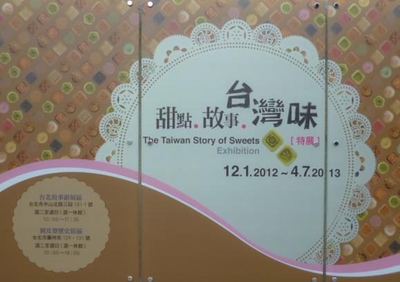 甜點故事台灣味01