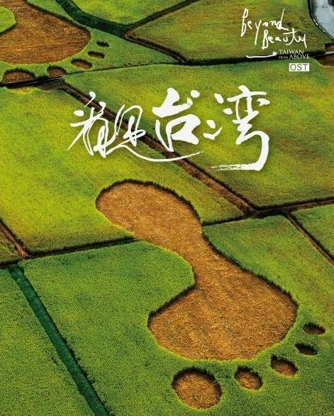 看見台灣原聲帶封面